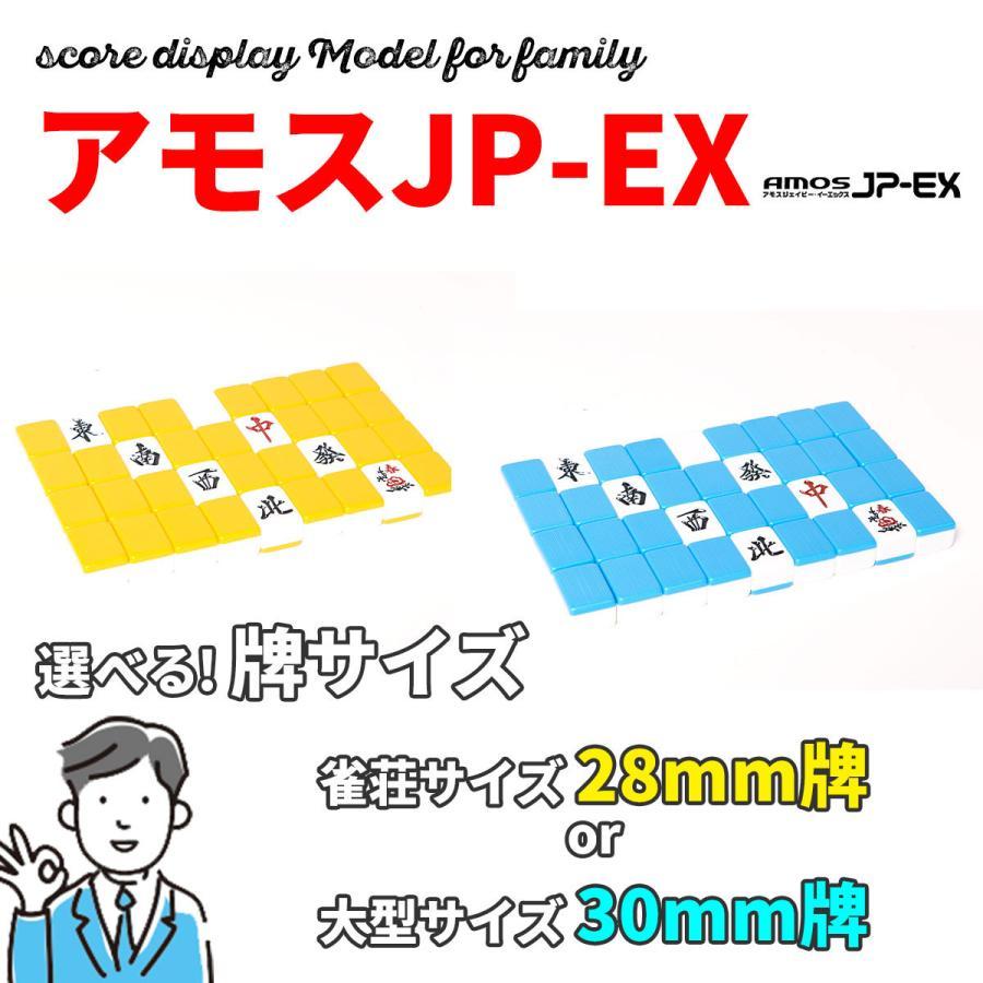 銀行振込決済限定 予約受付 全自動点数表示麻雀卓アモスJP-EX |mahjong|08