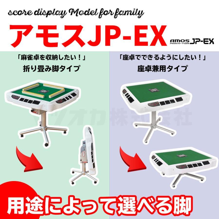 銀行振込決済限定 予約受付 全自動点数表示麻雀卓アモスJP-EX |mahjong|09