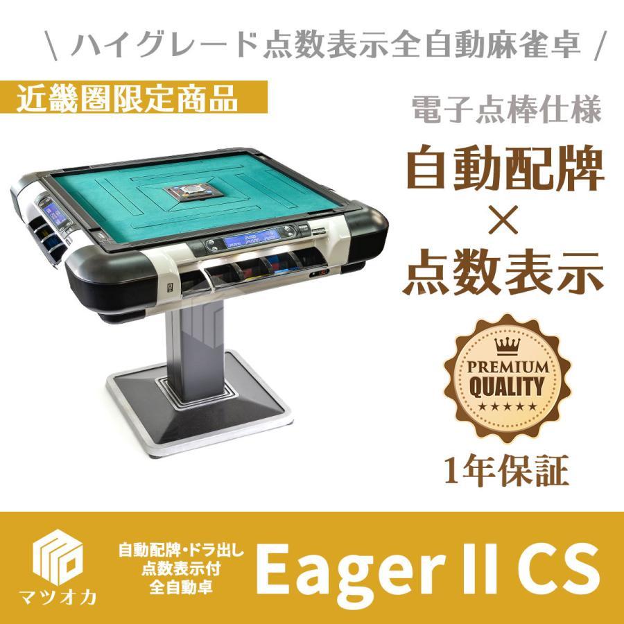 全自動麻雀卓Eager2CS イーガー2CS 配牌ドラ出し機能付  近畿圏限定販売 設置代行|mahjong|02
