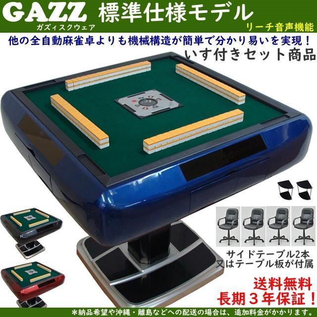 全自動麻雀卓 ガズィ標準仕様 いすセット リーチ音声 3年保証 国内生産 製造メーカー直販