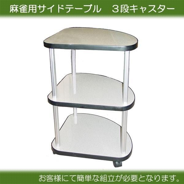 3段サイドテーブル 穴なし