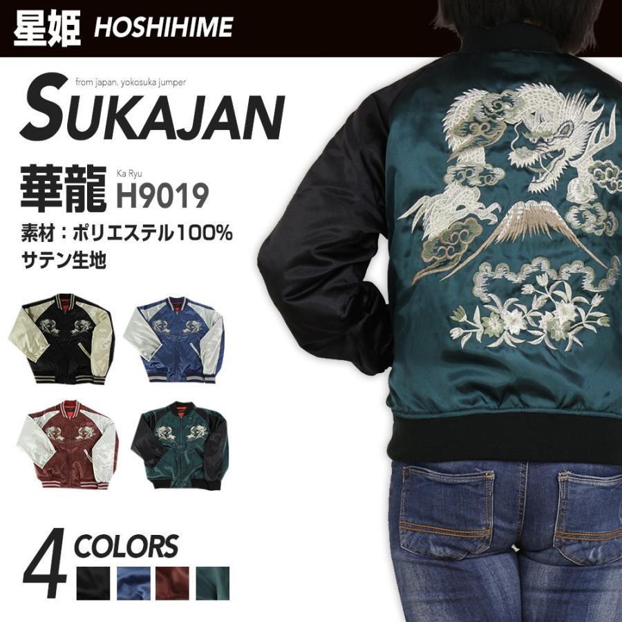 Hoshihime 星姫 公式 和柄 総刺繍 ※アウトレット品 スカジャン 日本製 LLサイズ サテン H9019-LL 華龍