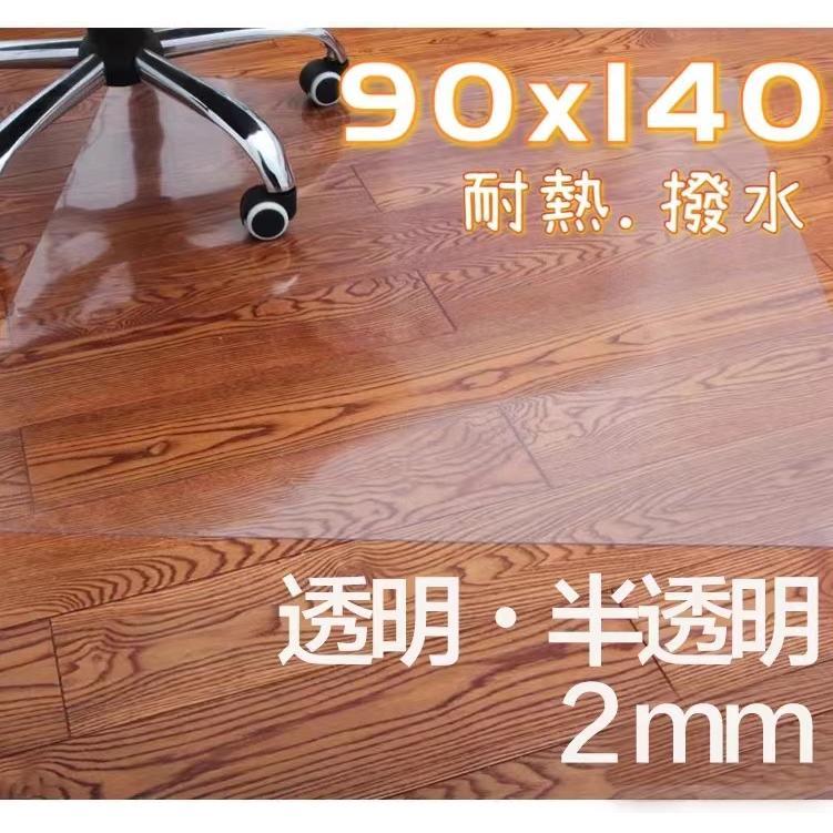 チェアマット クリア 透明 半透明 厚20mm 90×140cm キャスター 床 キズ