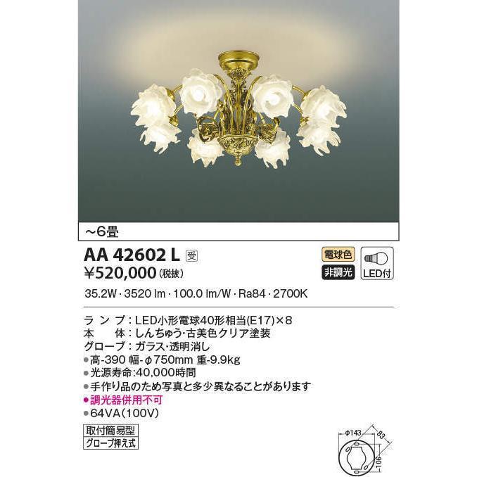 コイズミ照明 AA42602L シャンデリア ilum LED付 電球色 〜6畳 [(^^)]