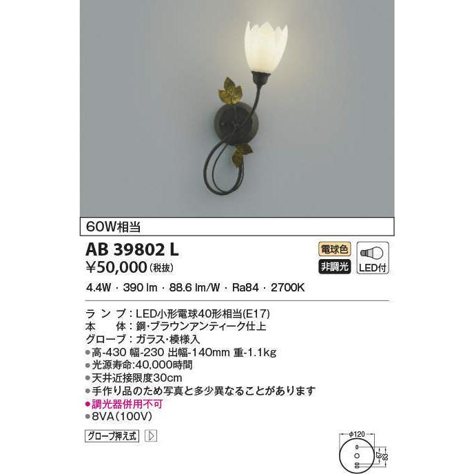 コイズミ照明 AB39802L ブラケット ilum 白熱球60W相当 LED付 電球色 ブラウンアンティーク [(^^)] [(^^)]