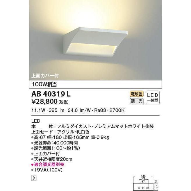 コイズミ照明 AB40319L ブラケット sotto 調光タイプ LED一体型 電球色 電球色 白熱球100W相当 マットホワイト [(^^)]