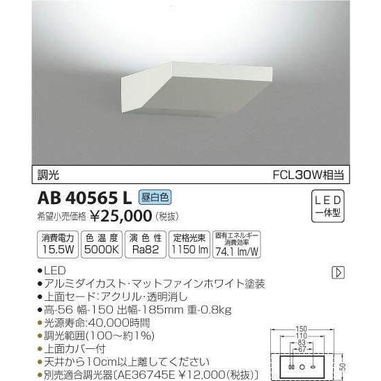 コイズミ照明 AB40565L ブラケット コイズミ照明 AB40565L ブラケット 調光タイプ LED一体型 昼白色 FCL30W相当 マットファインホワイト [(^^)]