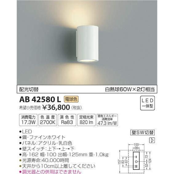 コイズミ照明 AB42580L マルチルクス壁スイッチ配光切替ブラケット 白熱球60W相当×2灯相当 白熱球60W相当×2灯相当 LED一体型 電球色 ファインホワイト [(^^)]