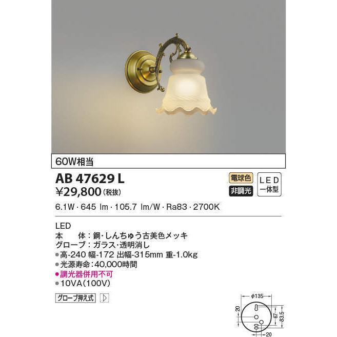 コイズミ照明 AB47629L ブラケット LED一体型 電球色 電球色 [(^^)]