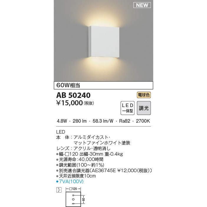 コイズミ照明 AB50240 ブラケットライト LED一体型 LED一体型 調光 電球色 60W相当 ホワイト [(^^)]