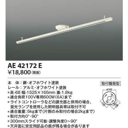 コイズミ照明 AE42172E 埋込ボックス取付型・取付簡易型スライドコンセント 別売部材 [(^^)]