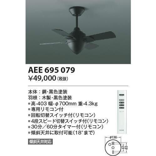 コイズミ照明 AEE695079 インテリアファン T-シリーズ本体 リモコン付き 灯具なしタイプ ブラック [(^^)]