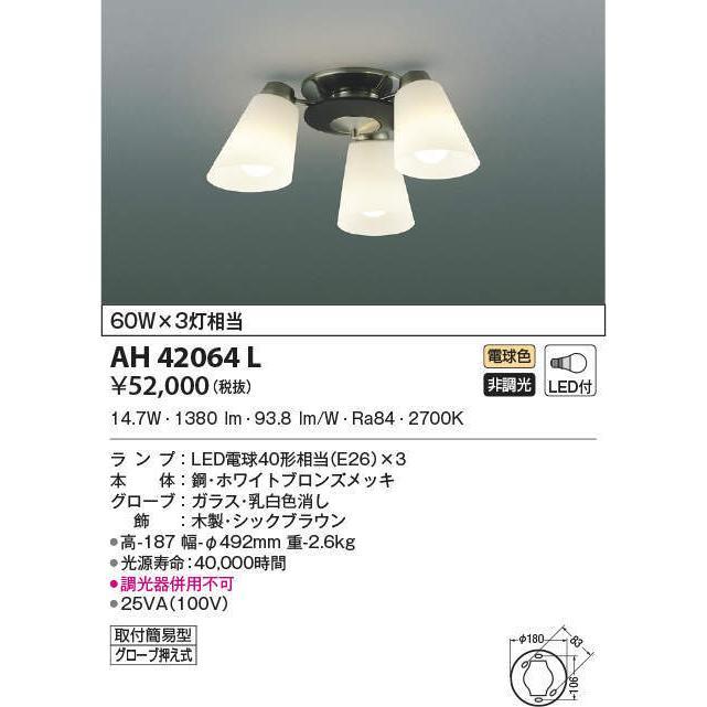コイズミ照明 AH42064L シャンデリア 白熱球60W×3灯相当 LED付 電球色 [(^^)]