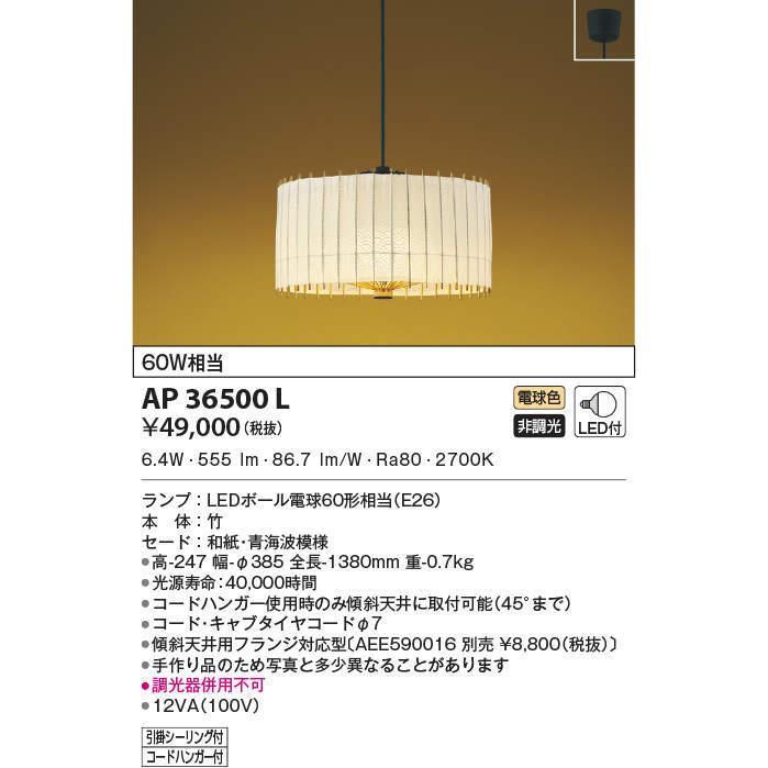 コイズミ照明 AP36500L 和風照明 ペンダントライト ペンダントライト 古都里ことり LED付 白熱球60W相当 電球色 フランジ 竹・和紙青海波模様 [(^^)]