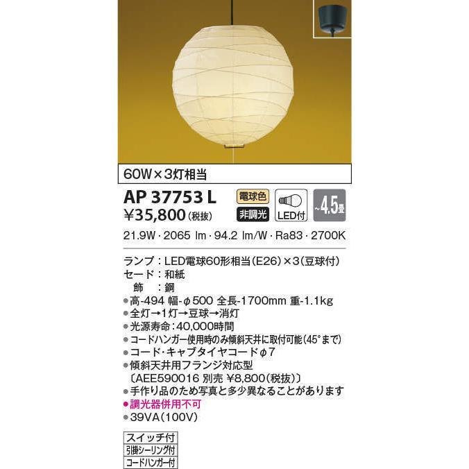コイズミ照明 AP37753L 和風照明 コイズミ照明 AP37753L 和風照明 ちょうちんペンダント LED付 電球色 〜4.5畳 フランジ スイッチ付 [(^^)]