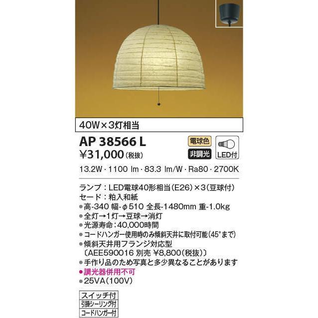 コイズミ照明 AP38566L 和風照明 ペンダントライト ちょうちん LED付 白熱球60W×3灯相当 電球色 電球色 フランジ 粕入和紙 [(^^)]