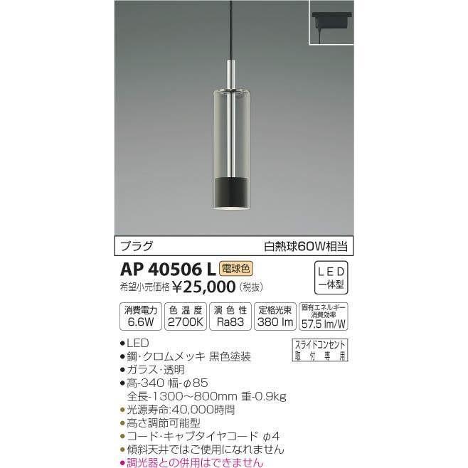 コイズミ照明 AP40506L ペンダント Chrome×黒 Chrome×黒 Chrome×黒 プラグタイプ 白熱球60W相当 LED一体型 電球色 [(^^)] 8a7