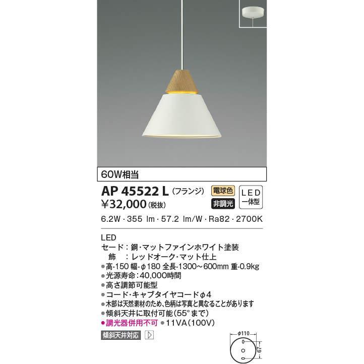 コイズミ照明 AP45522L ペンダント LED一体型 電球色 電球色 電球色 フランジ 白熱球60W相当 ホワイト 695