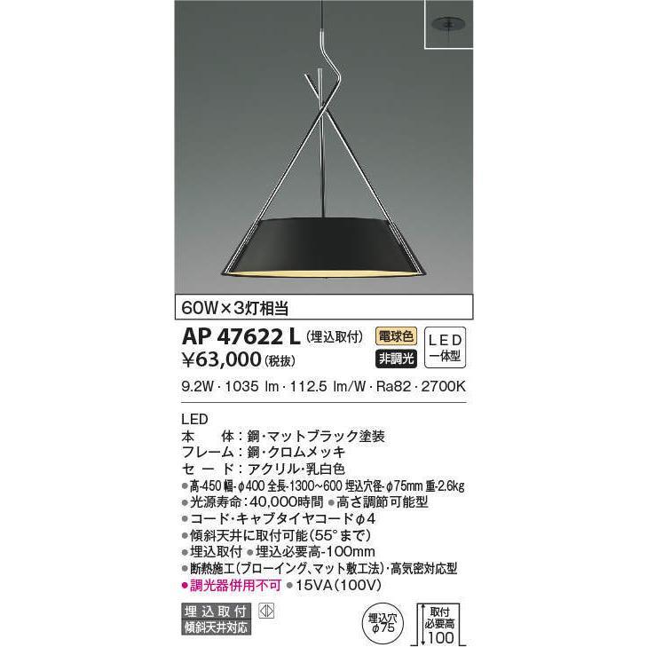 コイズミ照明 AP47622L ペンダント コイズミ照明 AP47622L ペンダント コイズミ照明 AP47622L ペンダント LED一体型 電球色 埋込穴φ75 マットブラック塗装 [(^^)] d71