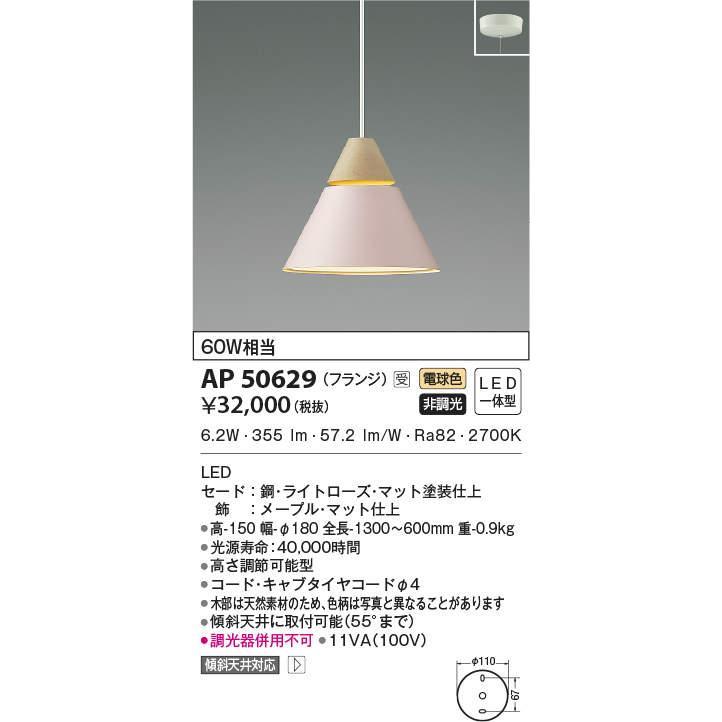 コイズミ照明 AP50629 ペンダントライト LED一体型 非調光 電球色 傾斜天井対応 フランジタイプ フランジタイプ フランジタイプ ライトローズ 受注生産品 [(^^)§] f60