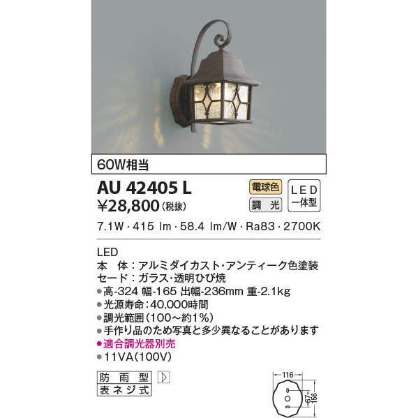 コイズミ照明 AU42405L ポーチライト 壁 ブラケットライト 調光タイプ 白熱球60W相当 LED一体型 電球色 防雨型 アンティーク [(^^)]