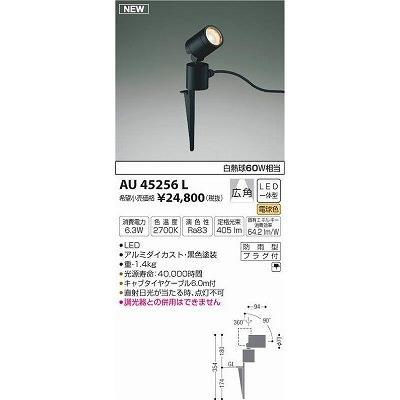 コイズミ照明 AU45256L アウトドアスパイクスポットライト LED一体型 電球色 広角 防雨型 防雨型 防雨型 ブラック [(^^)] 479