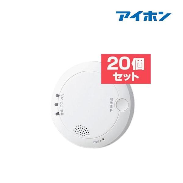 【在庫あり】 アイホン 【AXW-815G 20個(1梱包)】 ガス·CO警報器  [☆【本州四国送料無料】]