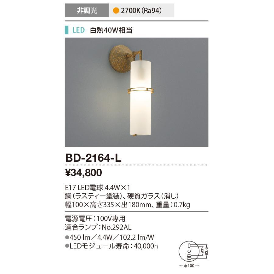 山田照明(YAMADA) BD-2164-L ブラケットライト LED電球 5.2W 非調光 電球色 [∽] [∽]
