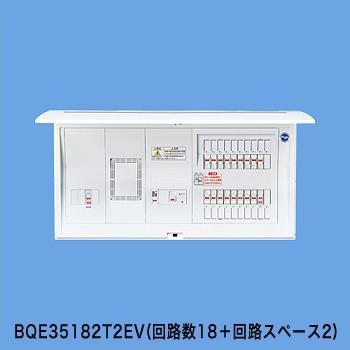 電設資材 パナソニック BQE35182T2EV 分電盤 EV·PHEV充電回路·エコキュート·IH対応住宅用リミッタースペース付