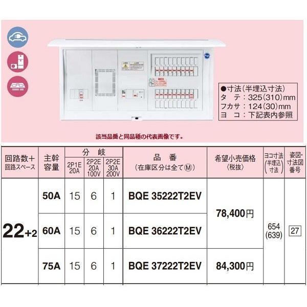 電設資材 パナソニック BQE37222T2EV 分電盤 EV·PHEV充電回路·エコキュート·IH対応住宅用リミッタースペース付