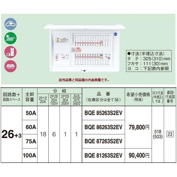 電設資材 パナソニック BQE85263S2EV 分電盤 EV·PHEV充電回路·太陽光発電·エコキュート·IH対応住宅 リミッタースペース無