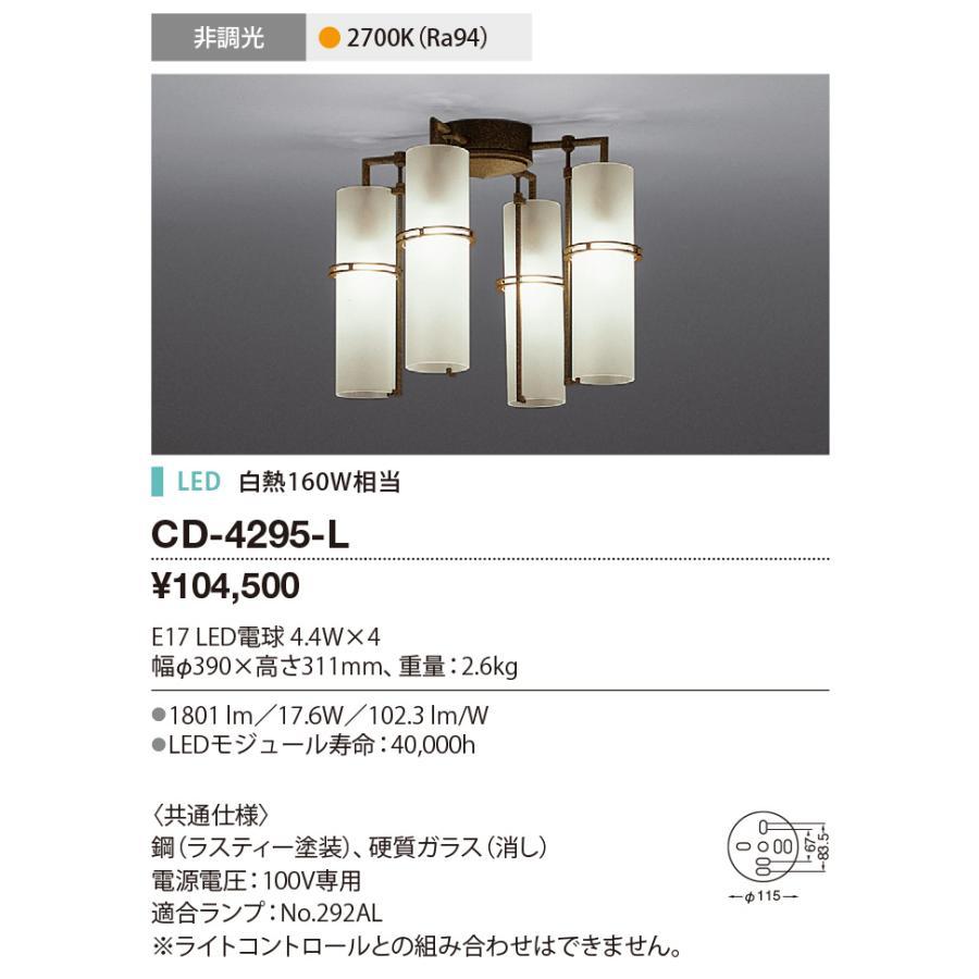 山田照明(YAMADA) CD-4295-L シャンデリア LED電球 5.2W 非調光 電球色 [∽]