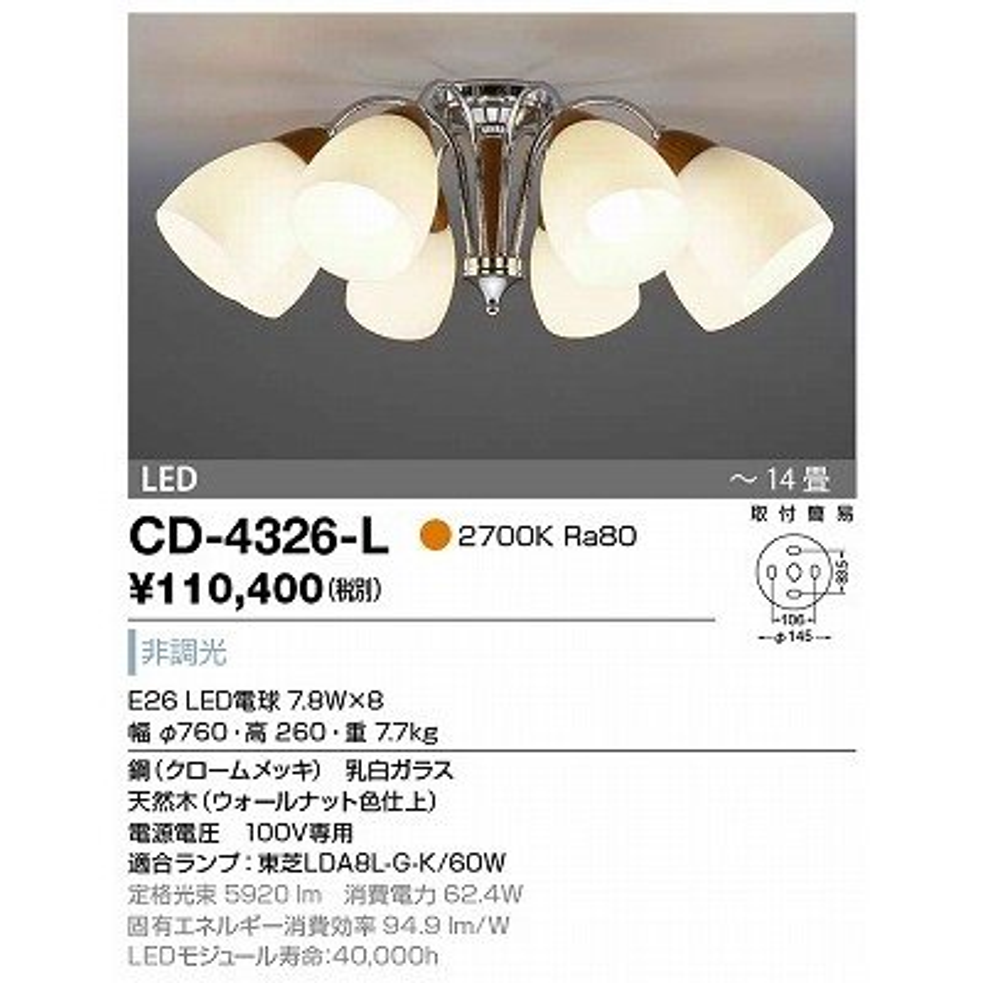 山田照明(YAMADA) CD-4326-L シャンデリア LED電球 7.8W 非調光 電球色 〜14畳 [∽]