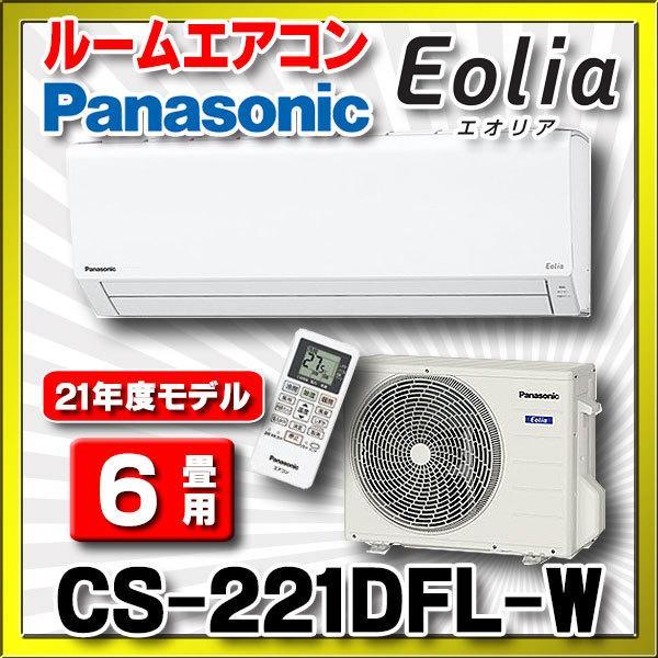 在庫あり パナソニック CS-221DFL-W エアコン 6畳 大決算セール スーパーセール期間限定 ルームエアコン Fシリーズ ☆2 CS-220DFL Wの後継品 クリスタルホワイト 6畳程度 単相100V