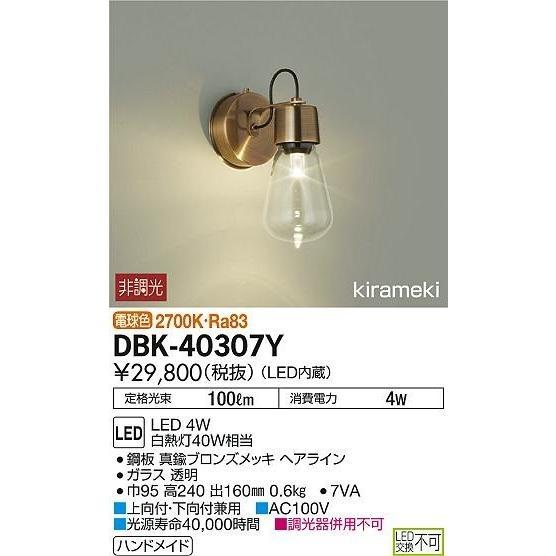 大光電機(DAIKO) DBK-40307Y ブラケット 大光電機(DAIKO) DBK-40307Y ブラケット LED内蔵 非調光 電球色 ブロンズ ガラス ハンドメイド [∽]