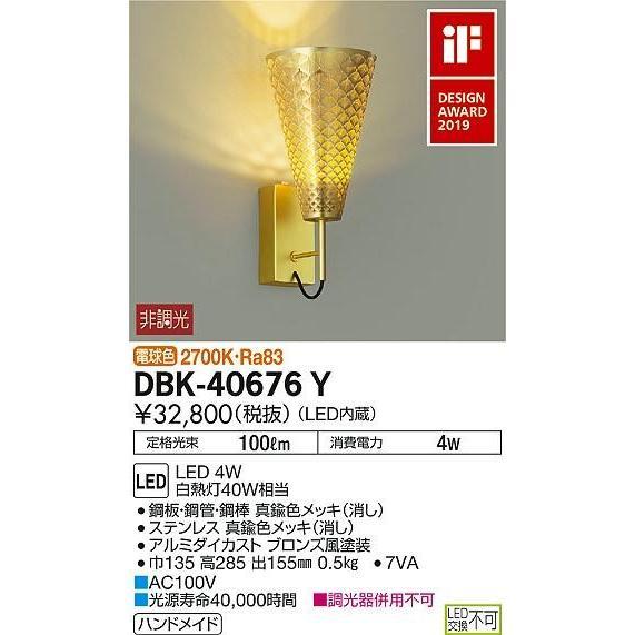 大光電機(DAIKO) DBK-40676Y ブラケット LED内蔵 非調光 電球色 ブロンズ風 白熱灯40W相当 [∽] [∽] [∽] 51c