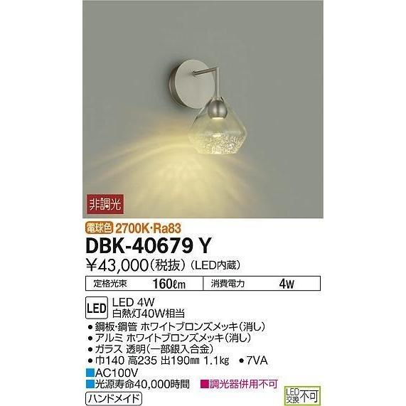 大光電機(DAIKO) DBK-40679Y ブラケット LED内蔵 非調光 非調光 非調光 電球色 ホワイトブロンズメッキ ガラス [∽] 55f