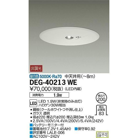 大光電機(DAIKO) DEG-40213WE 防災照明 非常灯 LED内蔵 非調光 昼白色 ホワイト ホワイト ホワイト 中天井用(〜8m) バッテリーモニター付 [∽] 6ae