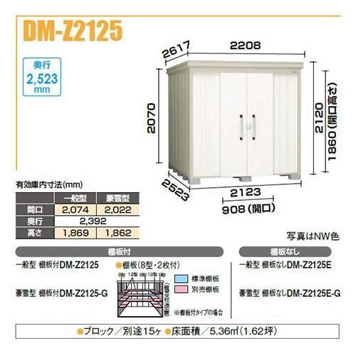 【配送地域限定】ダイケン ガーデンハウス DM-Z2125 中型物置 一般型 棚板付 間口2,123mm 奥行2,523mm [♪▲]
