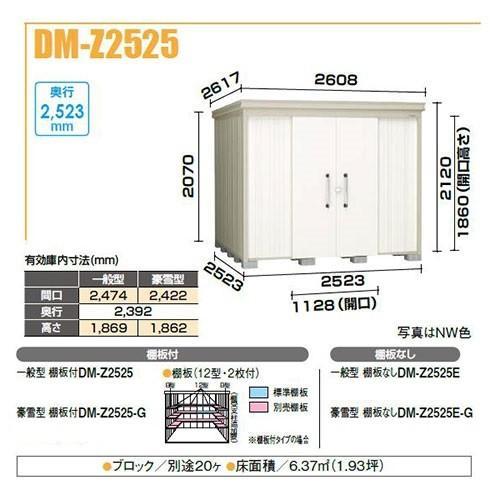 【配送地域限定】ダイケン ガーデンハウス DM-Z2525E 中型物置 一般型 棚板なし 間口2,523mm 奥行2,523mm [♪▲]
