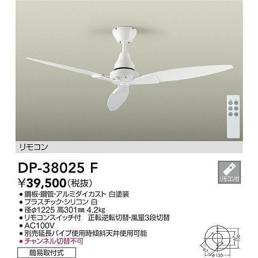 大光電機(DAIKO) DP-38025F シーリングファン φ1225 リモコンスイッチ付 簡易取付式 ホワイト [∽]