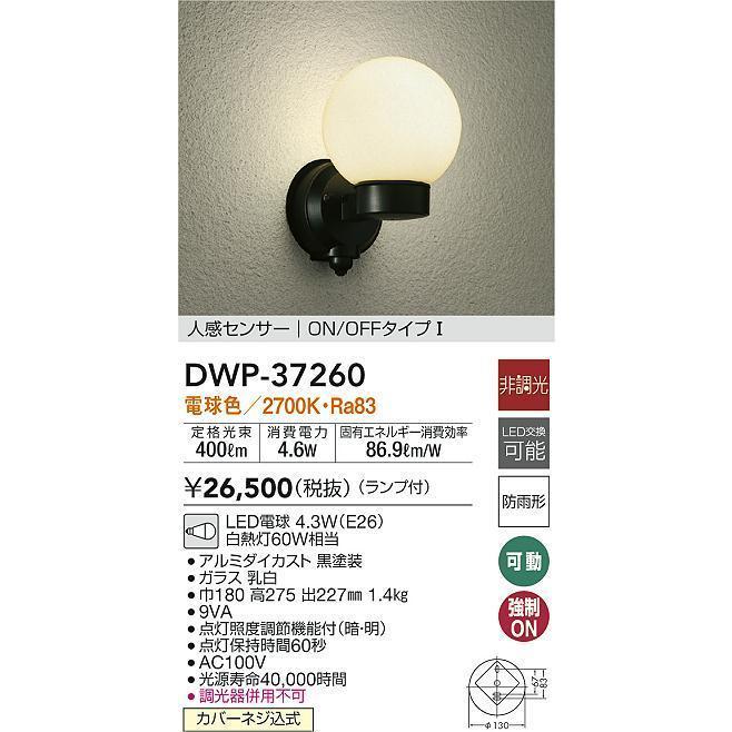 照明器具 大光電機(DAIKO) DWP-37260 ポーチライト 壁 ブラケットライト DECOLED'S 人感センサー ON/OFFタイプ1 ランプ付 電球色 [∽]