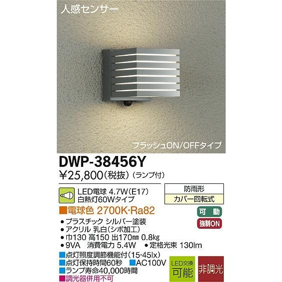 照明器具 大光電機(DAIKO) DWP-38456Y ブラケットライト ポーチライト ポーチライト ポーチライト LED (ランプ付き) 人感センサー フラッシュ ON/OFFタイプ 防雨形 電球色 [∽] ee0