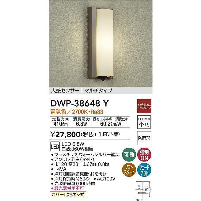 照明器具 大光電機(DAIKO) DWP-38648Y ブラケットライト ポーチライト LED内蔵 人感センサー マルチタイプ 防雨形 電球色 [∽]
