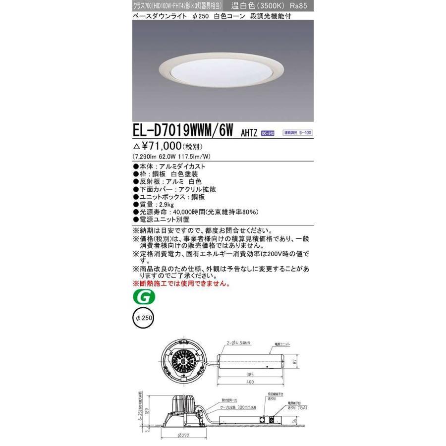 三菱 EL-D7019WWM/6WAHTZ LEDダウンライト 拡散シリーズ 一般用途 段調光機能付調光5〜100% 段調光機能付調光5〜100% 温白色 φ250 電源ユニット別置 受注生産品 [∽§]