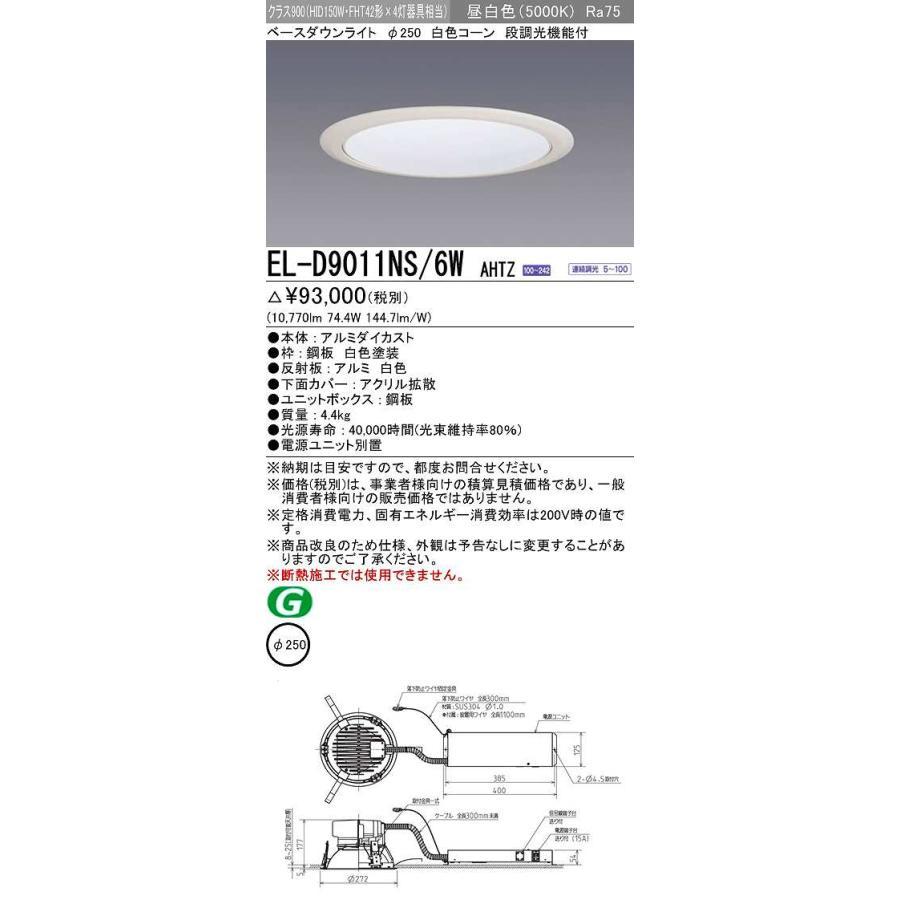 三菱 EL-D9011NS/6WAHTZ LEDダウンライト 拡散シリーズ 一般用途 段調光機能付調光5〜100% 昼白色 φ250 電源ユニット別置 受注生産品 [∽§]