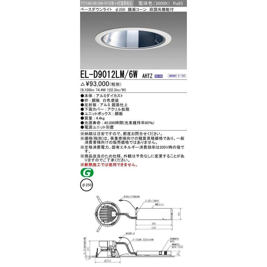 三菱 EL-D9012LM/6WAHTZ LEDダウンライト 拡散シリーズ 一般用途 段調光機能付調光5〜100% 電球色 φ250 電源ユニット別置 受注生産品 [∽§]