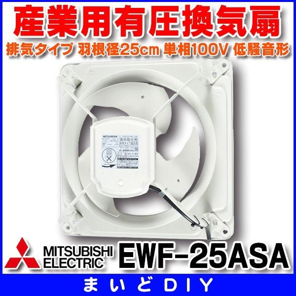 三菱 産業用有圧換気扇 EWF-25ASA 低騒音形 !超美品再入荷品質至上! ダブリュキューブファン排気タイプ 羽根径25cm 最短翌営業日出荷 蔵 単相100V 〒■