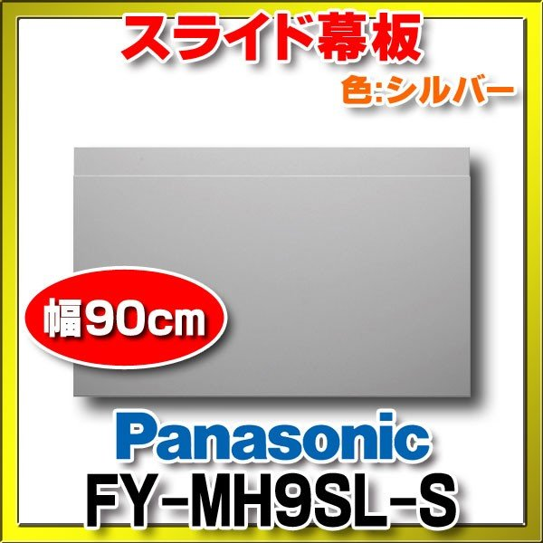 在庫あり パナソニック 換気扇 レンジフード部材 FY-MH9SL-S 格安 価格でご提供いたします 幕板 ☆2 スライド幕板幅90cmタイプ用 期間限定お試し価格 スマートスクエアフード用