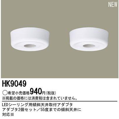 男女兼用 照明部材 パナソニック 売り出し HK9049 2個セット シーリングライト LEDシーリング用傾斜天井取付アダプタ